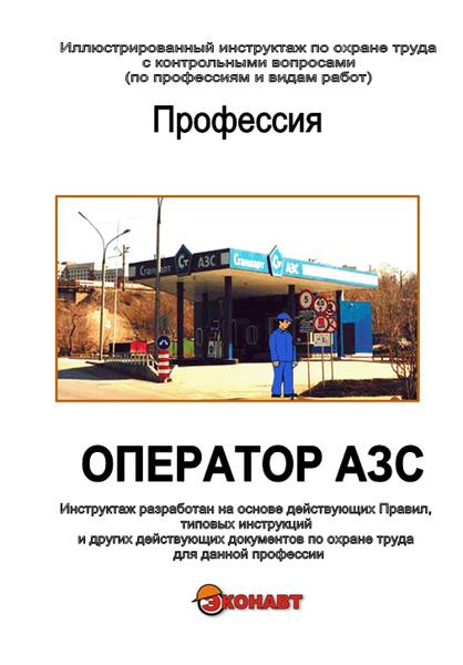 Поздравление оператора азс